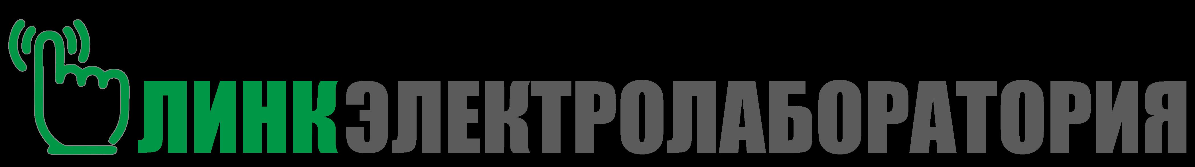 """Электролаборатория-ООО """"ЛИНК"""""""